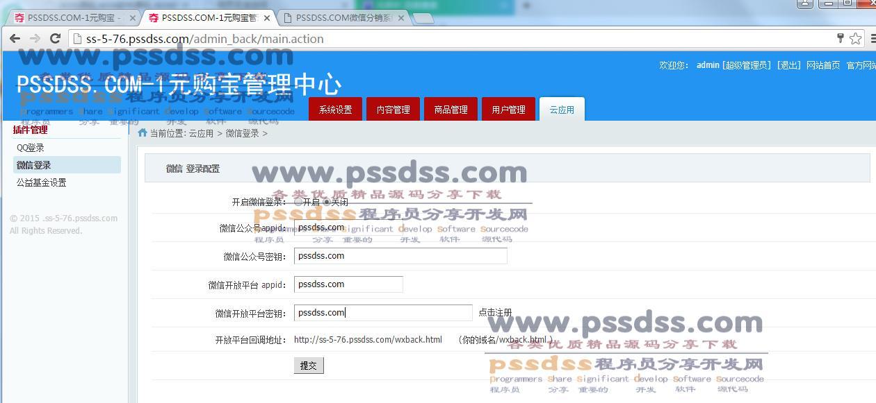 >> (最新java一元购宝源码,云购夺宝源码(pc源码 微信手机源码)有文档